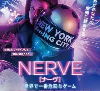 NERVE/ナーブ