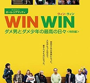 WIN WIN ダメ男とダメ少年の最高の日々